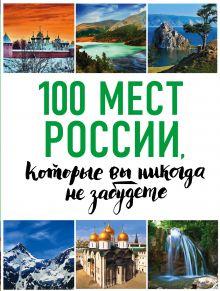 100 мест России, которые вы никогда не забудете (нов. оф. серии)