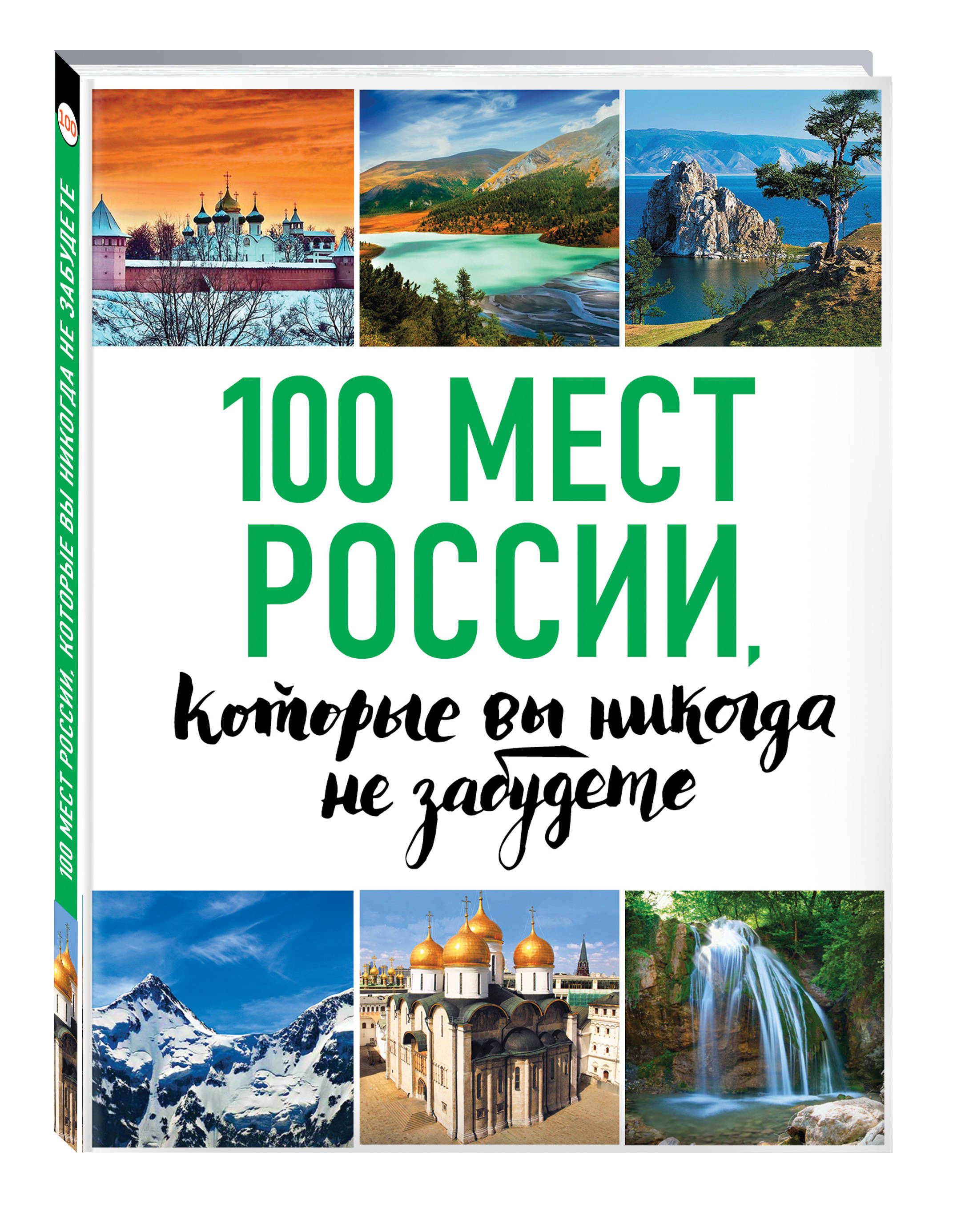 100 мест России, которые вы никогда не забудете (нов. оф. серии) ( Андрушкевич Ю.П.  )