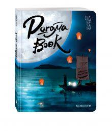 Doramabook (Легенды синего моря)