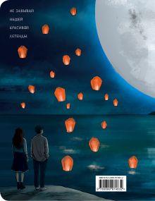 Обложка сзади Doramabook (Легенды синего моря)