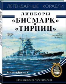 Малахов А.И. - Линкоры «Бисмарк» и «Тирпиц» обложка книги