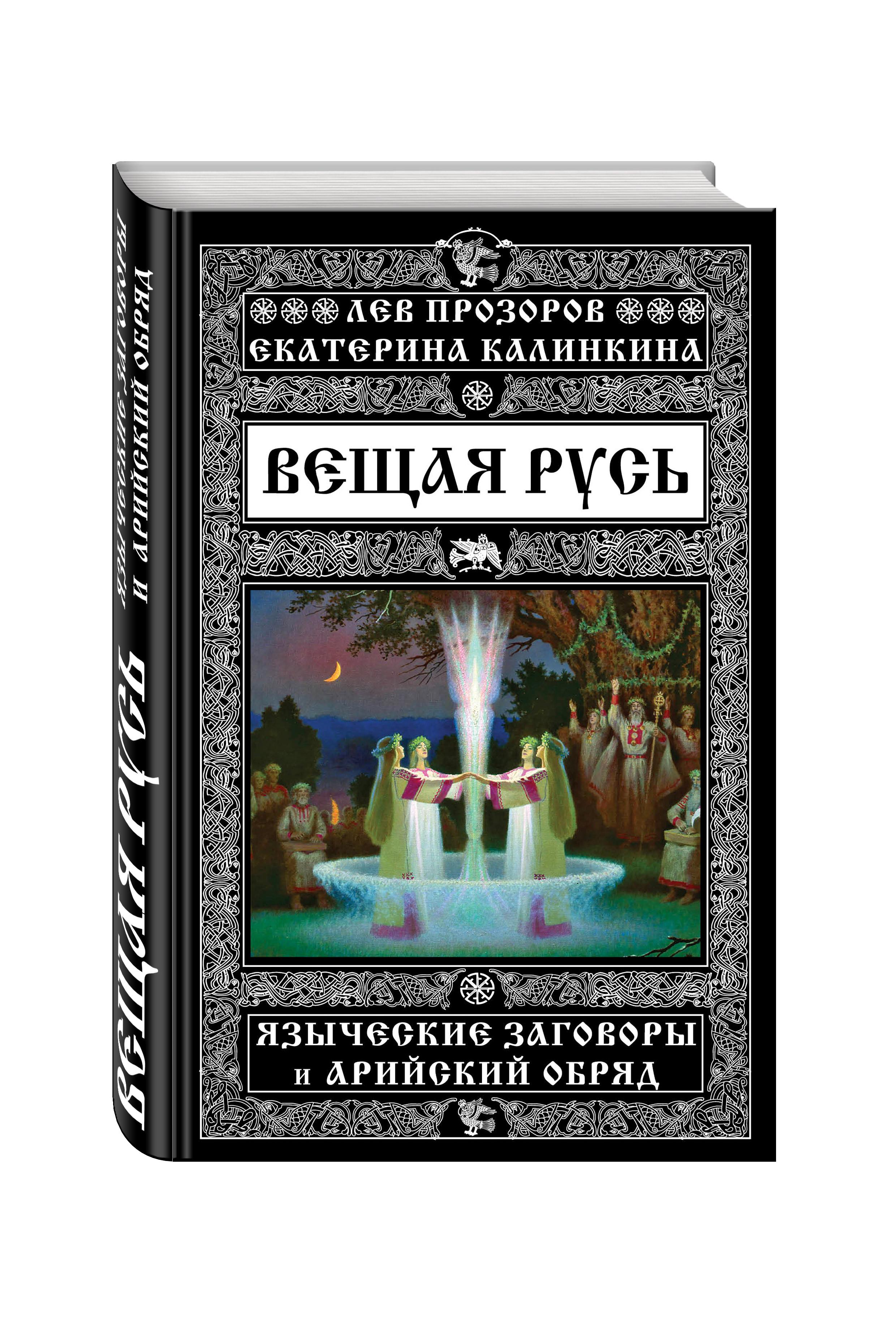 Вещая Русь. Языческие заговоры и арийский обряд ( Лев Прозоров, Екатерина Калинкина  )