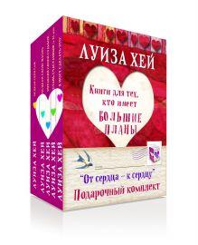 Луиза Хей - Подарочный комплект От сердца к сердцу 5 книг (бандероль) обложка книги
