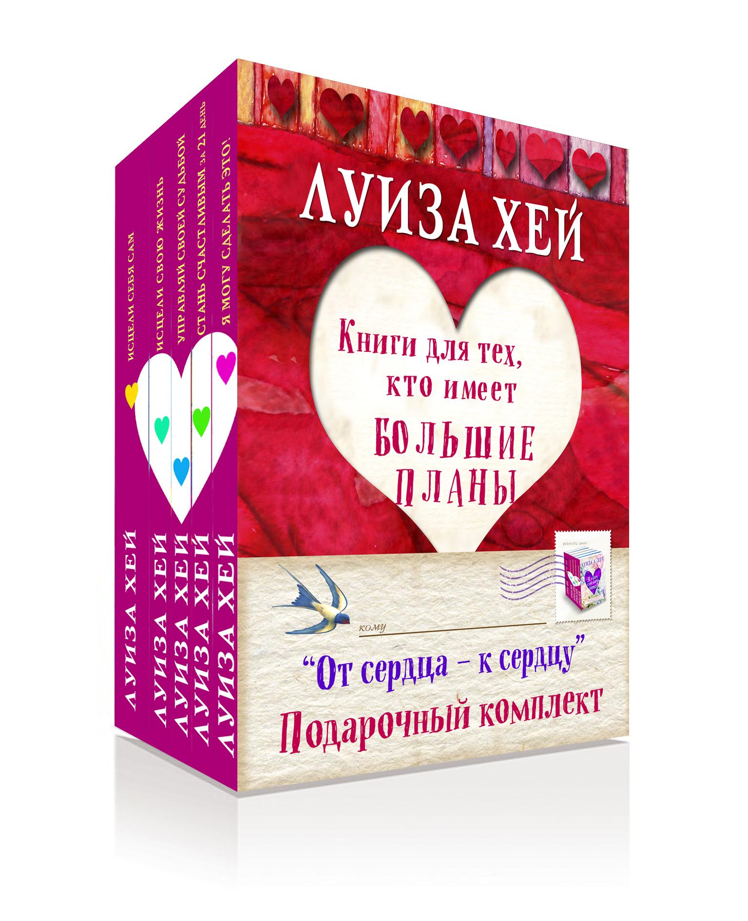 Луиза Хей Подарочный комплект От сердца к сердцу(5 книг)