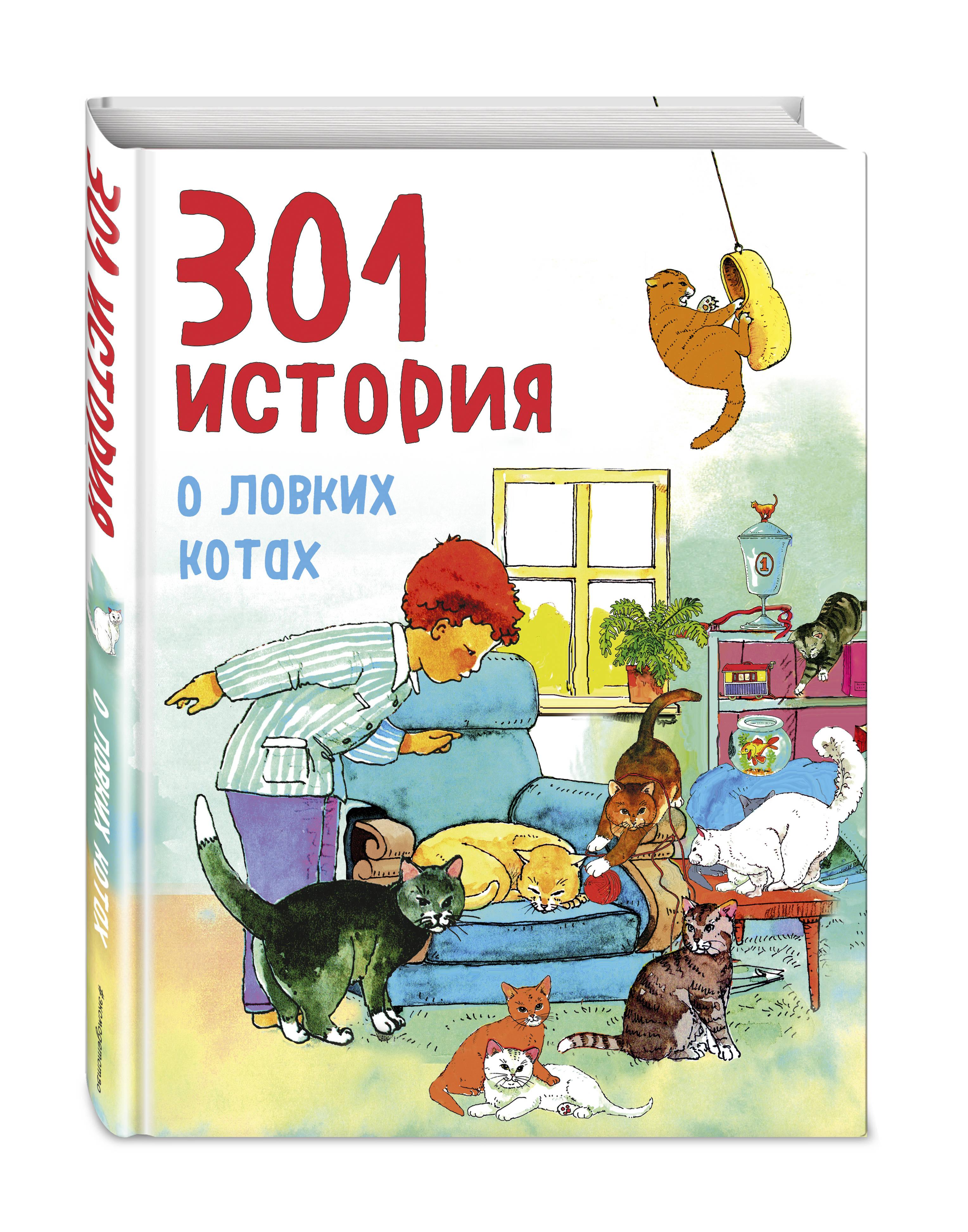 Фрёлих Ф. 301 история о ловких котах f gattien f gattien 6236 301