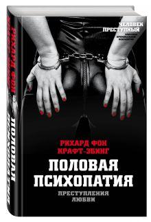 Крафт-Эбинг Р. фон - Преступления любви. Половая психопатия обложка книги