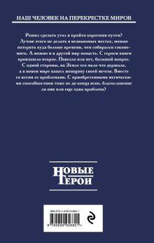 Обложка сзади Дорога. Книга первая. Налево пойдешь? Милослав Князев