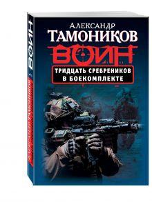 Тамоников А.А. - Тридцать сребреников в боекомплекте обложка книги