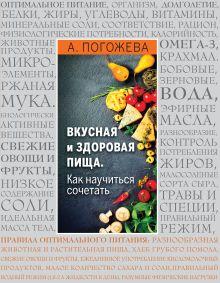 Основы вкусной и здоровой пищи (книга в суперобложке)