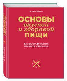 - Основы вкусной и здоровой пищи (книга в суперобложке) обложка книги