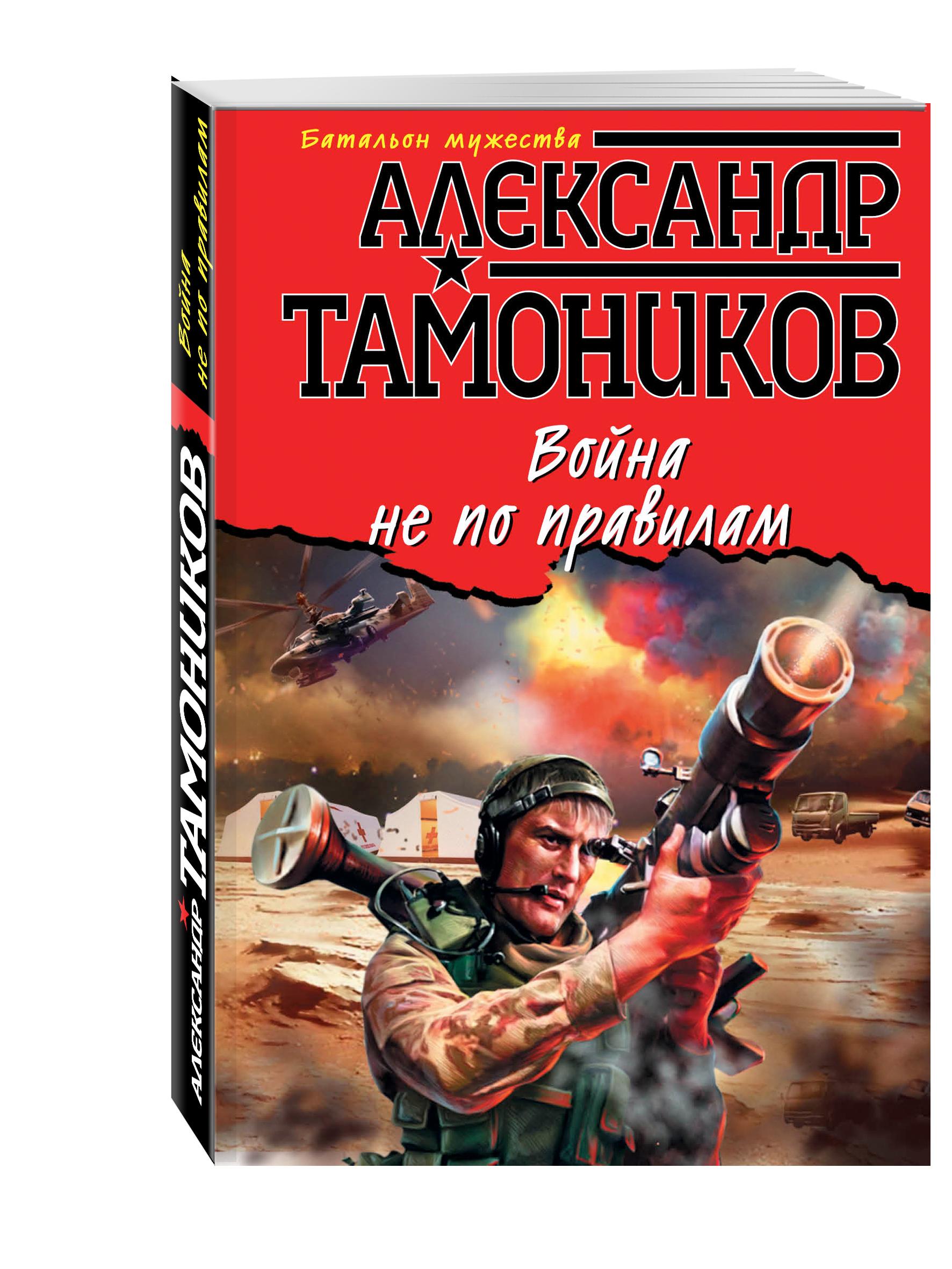 Тамоников А.А. Война не по правилам