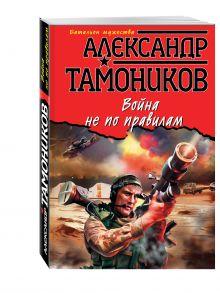Тамоников А.А. - Война не по правилам обложка книги