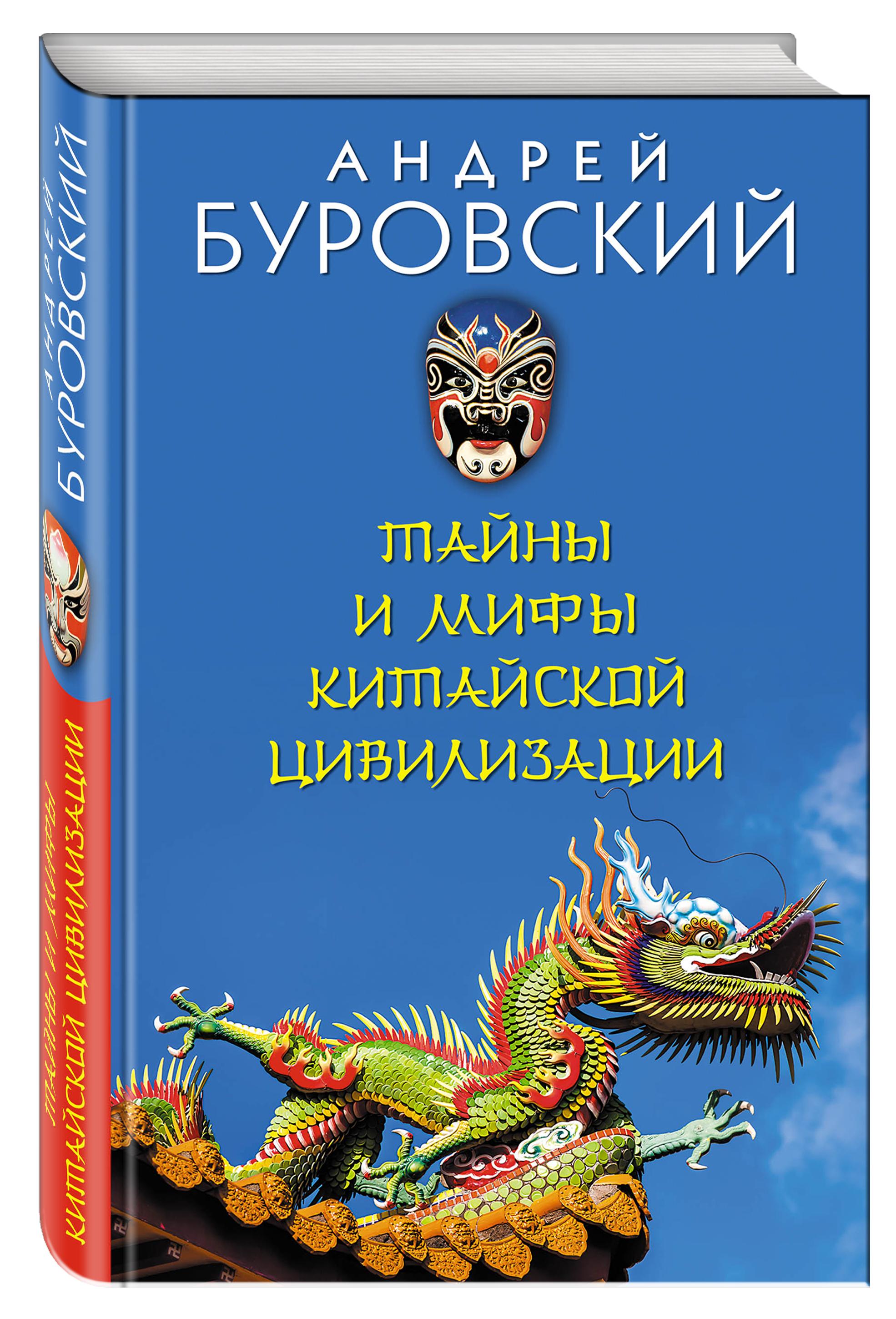 Буровский А.М. Тайны и мифы китайской цивилизации