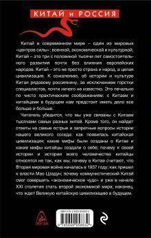 Обложка сзади Тайны и мифы китайской цивилизации Андрей Буровский