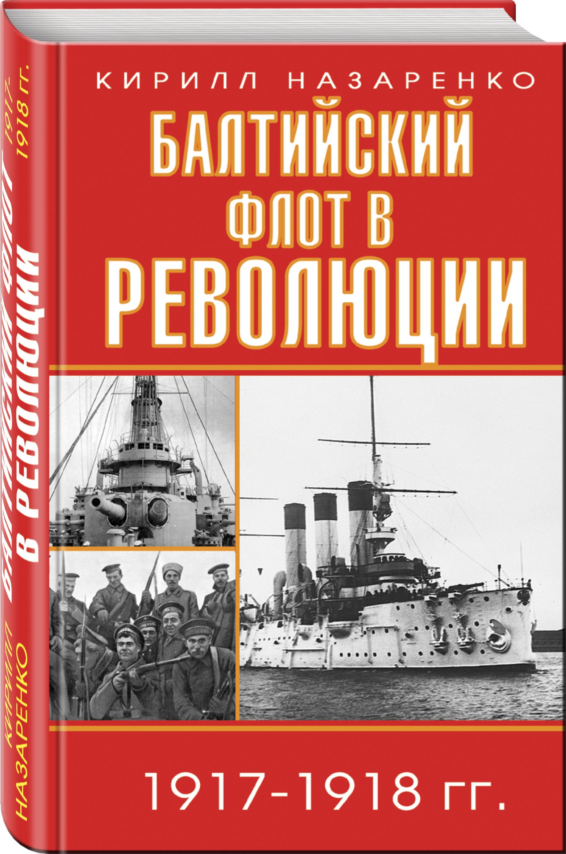Назаренко К.Б. Балтийский флот в революции 1917-1918 гг. великая годовщина пролетарской революции 25 октября 1917 7 ноября 1918
