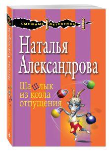 Александрова Н.Н. - Шашлык из козла отпущения обложка книги