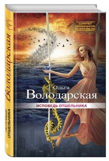 Володарская О. - Исповедь отшельника обложка книги