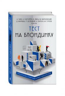 Емец Д.А., Жданов О., Снегирёв А. и др. - Тест на блондинку обложка книги