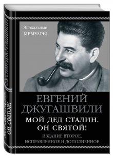 Джугашвили Е.Я. - Мой дед Сталин. Он святой! обложка книги