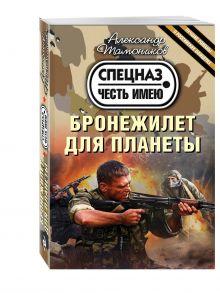 Тамоников А.А. - Бронежилет для планеты обложка книги