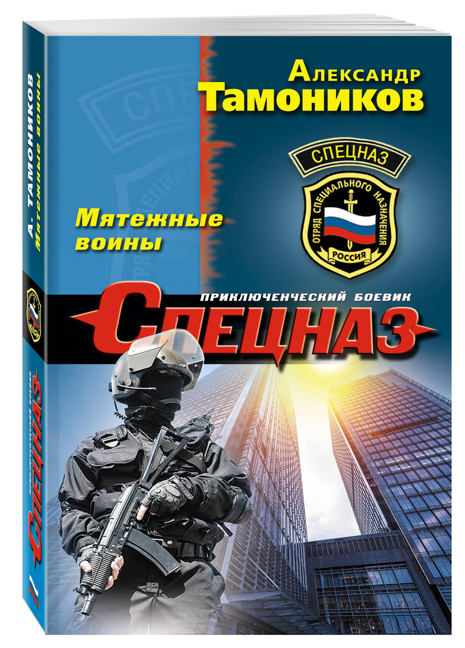 Тамоников А.А. Мятежные воины александр тамоников карательный отряд