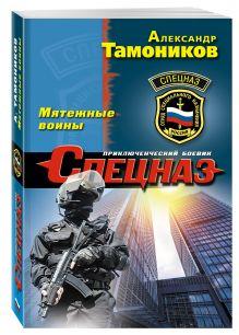 Тамоников А.А. - Мятежные воины обложка книги