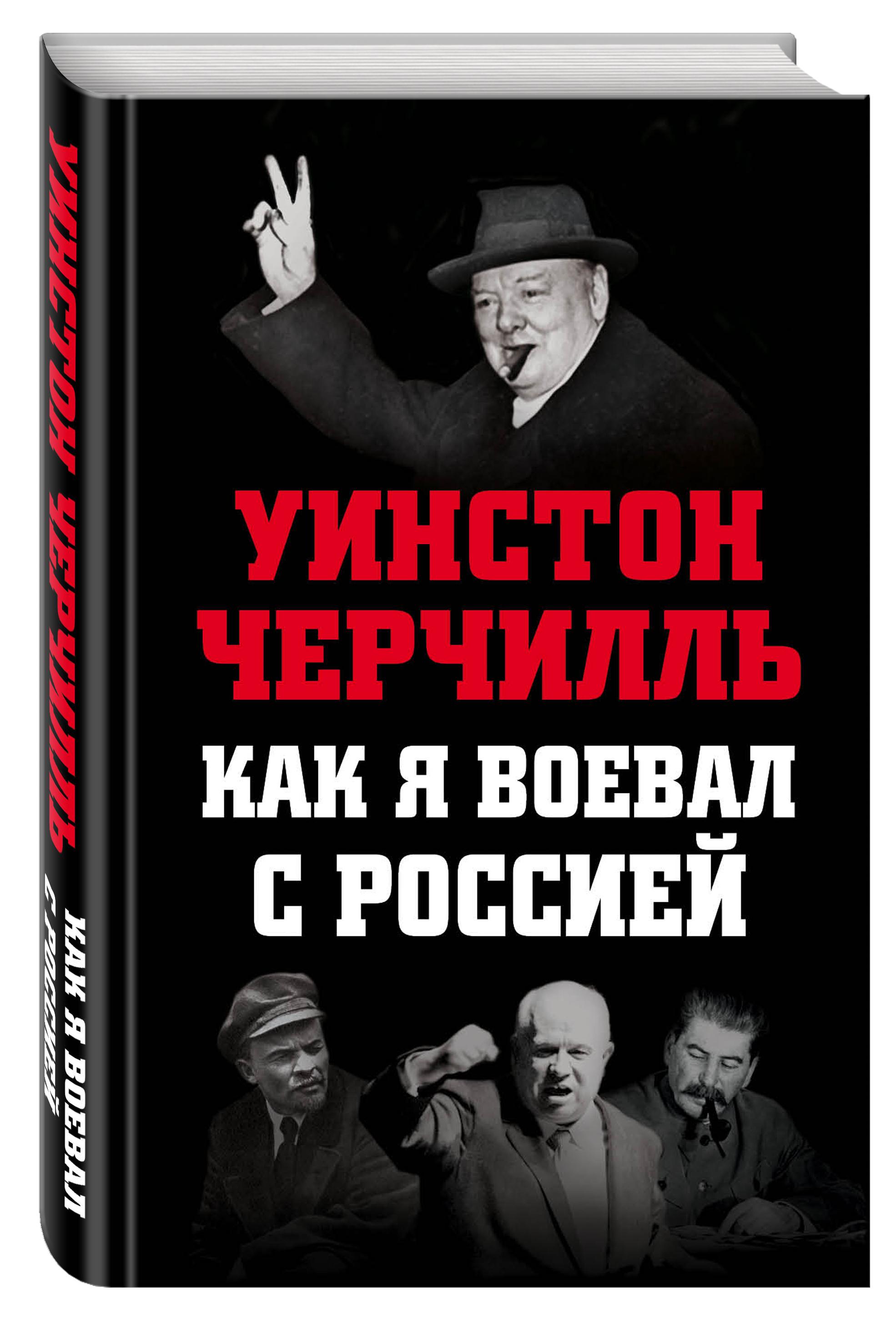 Черчилль У. Как я воевал с Россией графин с фигуркой внутри разноцветные цветочки в вазе стекло гутная техника роспись ссср 60 е годы xx века