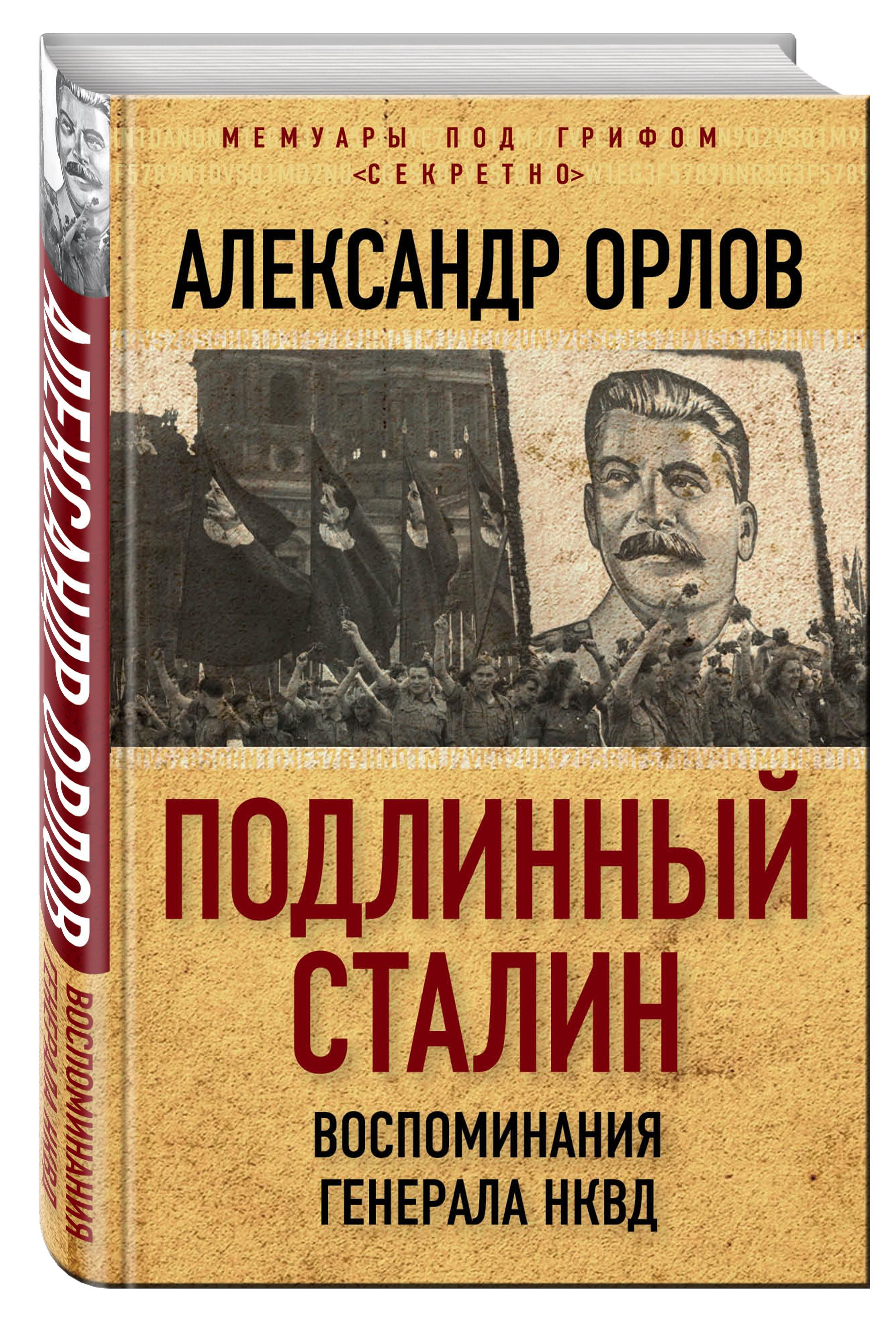 Подлинный Сталин. Воспоминания генерала НКВД от book24.ru