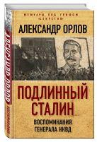 Орлов А.М. - Подлинный Сталин. Воспоминания генерала НКВД' обложка книги