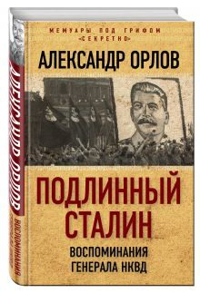 Подлинный Сталин. Воспоминания генерала НКВД обложка книги