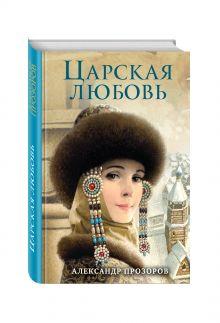 Прозоров А.Д. - Царская любовь обложка книги