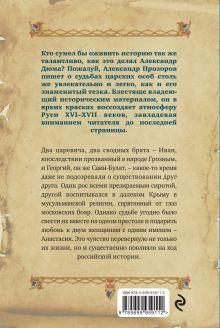 Обложка сзади Царская любовь Александр Прозоров
