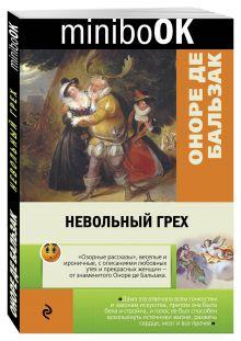 Бальзак О. де - Невольный грех обложка книги