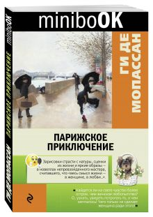 Мопассан Г. де - Парижское приключение обложка книги