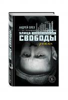 Олех А.Ю. - Улица Свободы' обложка книги