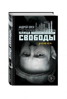Олех А.Ю. - Улица Свободы обложка книги
