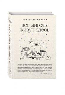Малкин А.Г. - Все ангелы живут здесь обложка книги