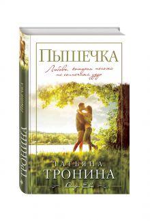 Тронина Т.М. - Пышечка обложка книги