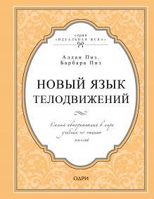 Обложка Новый язык телодвижений. Самый авторитетный в мире учебник по чтению мыслей Аллан Пиз, Барбара Пиз