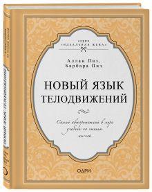 Пиз А., Пиз Б. - Новый язык телодвижений обложка книги