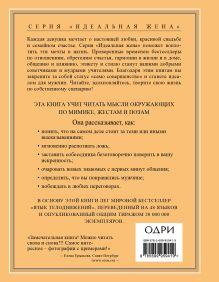 Обложка сзади Новый язык телодвижений. Самый авторитетный в мире учебник по чтению мыслей Аллан Пиз, Барбара Пиз