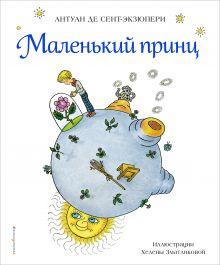 Маленький принц (рис. Х. Зматликовой)