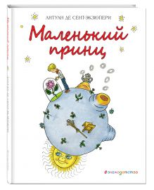 Сент-Экзюпери А. - Маленький принц (рис. Е. Зматликовой) обложка книги