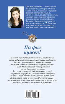 Обложка сзади На фиг нужен! Татьяна Булатова