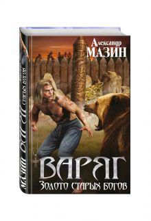 Мазин А.В. - Варяг. Золото старых богов обложка книги