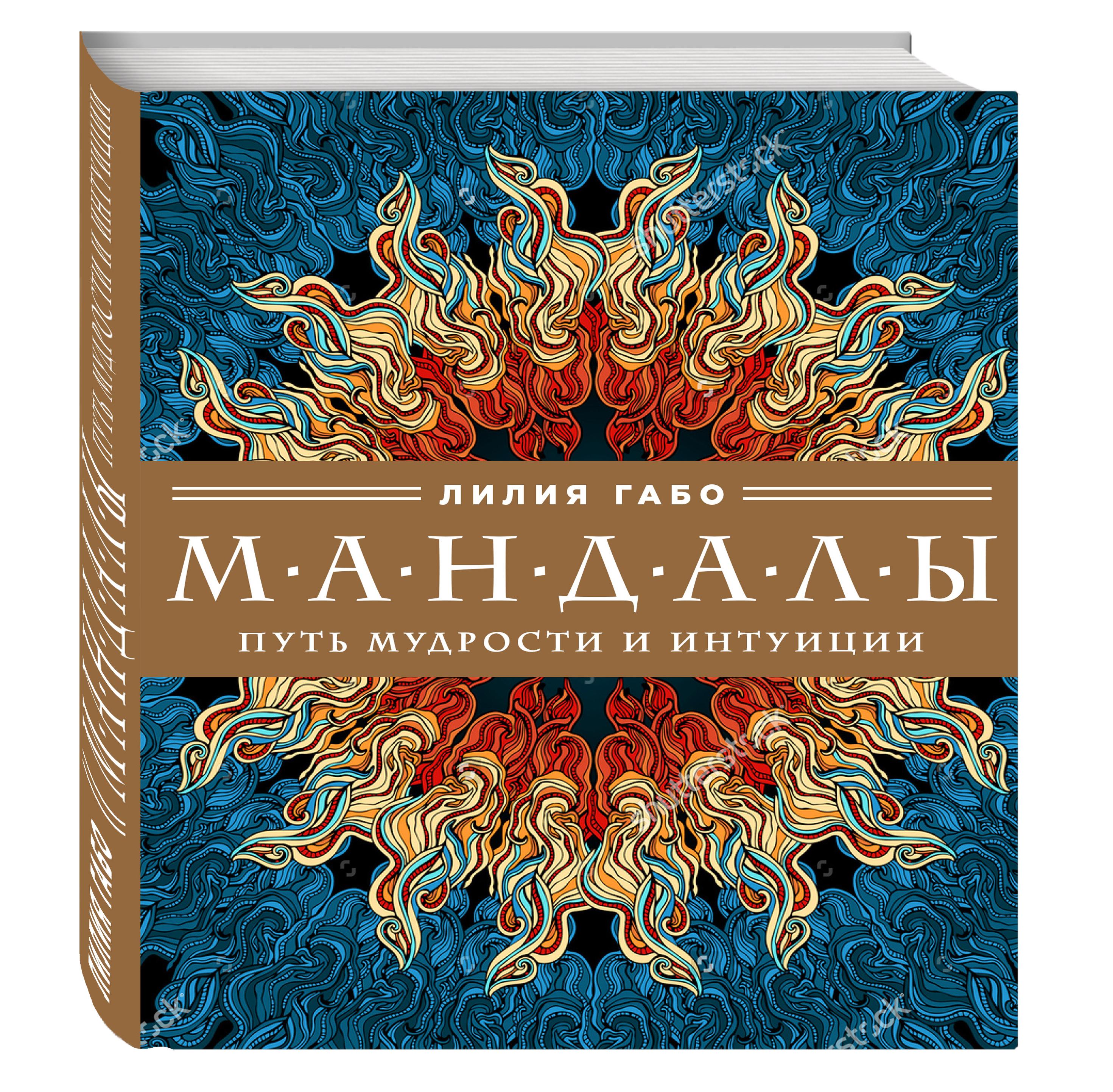 лилия габо мандалы новый способ бросить курить раскраска Лилия Габо Мандалы: путь мудрости и интуиции (комплект)