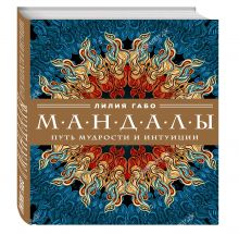 Лилия Габо - Мандалы: путь мудрости и интуиции (комплект) обложка книги