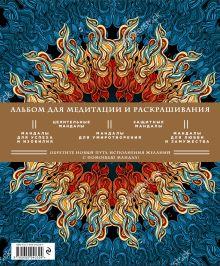 Обложка сзади Мандалы: путь мудрости и интуиции (комплект) Лилия Габо