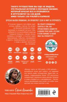 Обложка сзади Вокруг света за 100 дней и 100 рублей Дмитрий Иуанов
