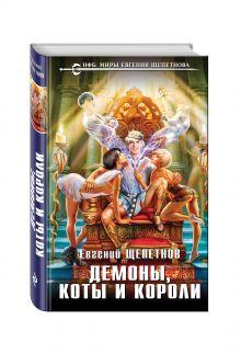 Демоны, коты и короли обложка книги